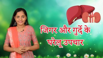 Liver and Kidney Home Remedies